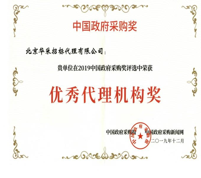 优秀代理机构奖
