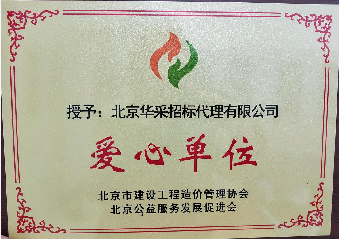 北京市建设工程造价管理协会、北京公益服务发展促进会证书复印件