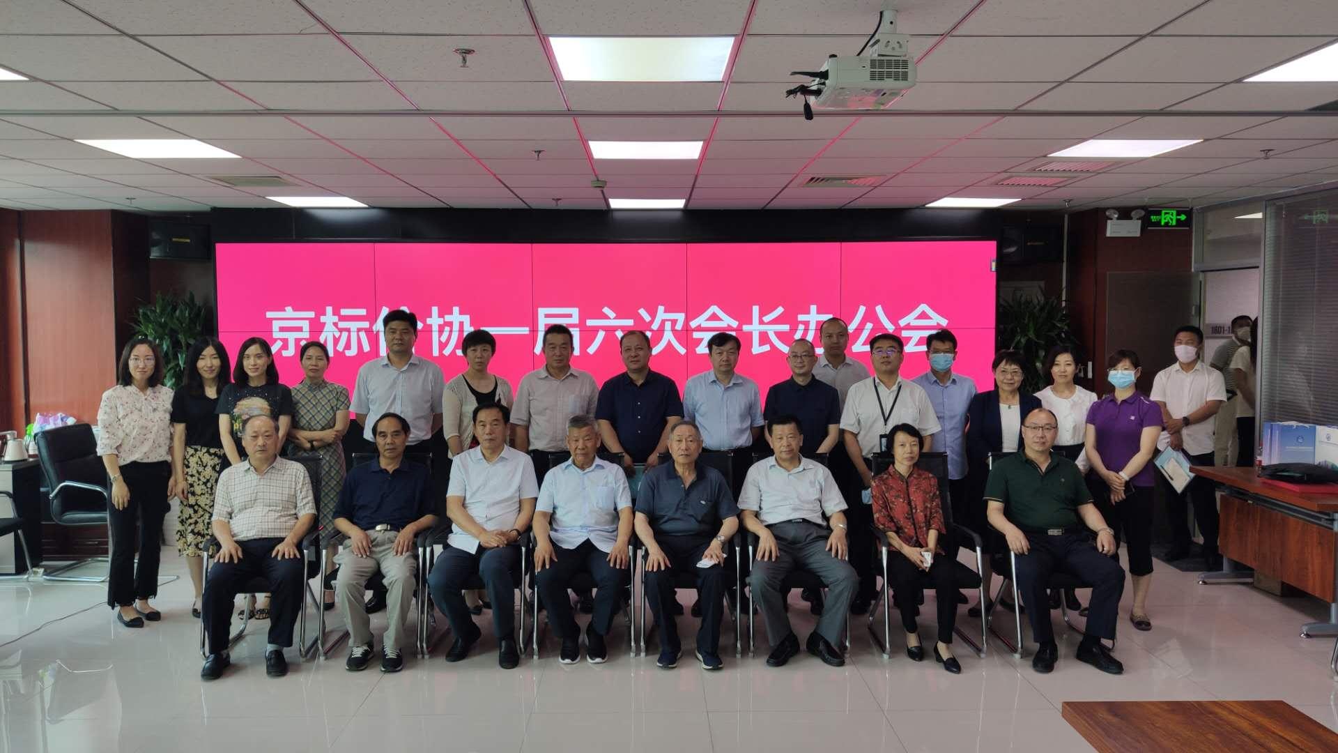 京标价协召开一届六次会长办公会