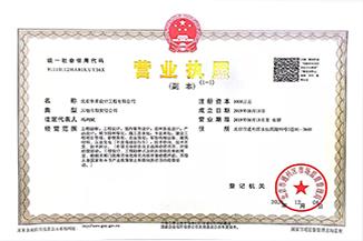 北京华采设计工程有限公司营业执照
