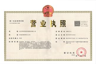 北京华贵投资管理有限公司营业执照