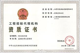 工程招标代理机构资质证书