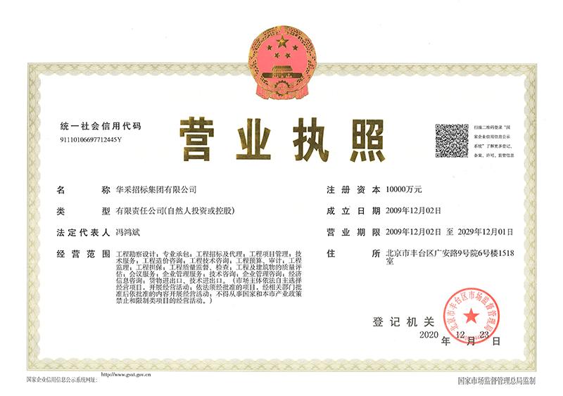 华采招标集团有限公司营业执照