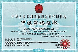 政府采购代理机构甲级资格证书