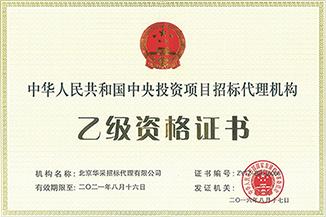 中央投资项目招标代理资格证书