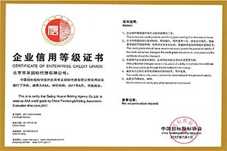 中国招投标协会企业信用等级证书