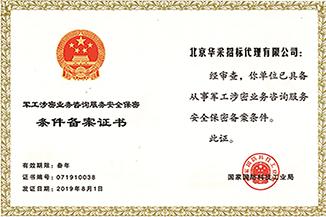 军工涉密业务咨询服务备案证书