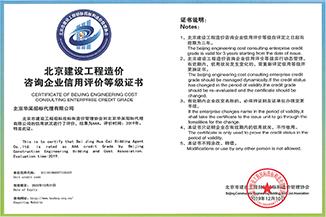 北京市建设工程造价咨询等级证书