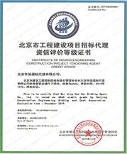 工程建设招标代理证书
