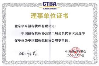 中国招标投标协会理事单位证书