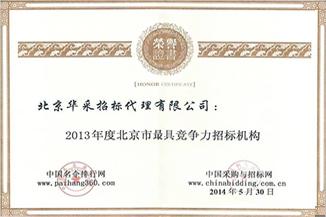 最具竞争力招标机构证书