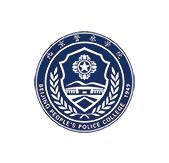 北京警察学院