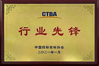 中国招投标协会CTBA行业先锋