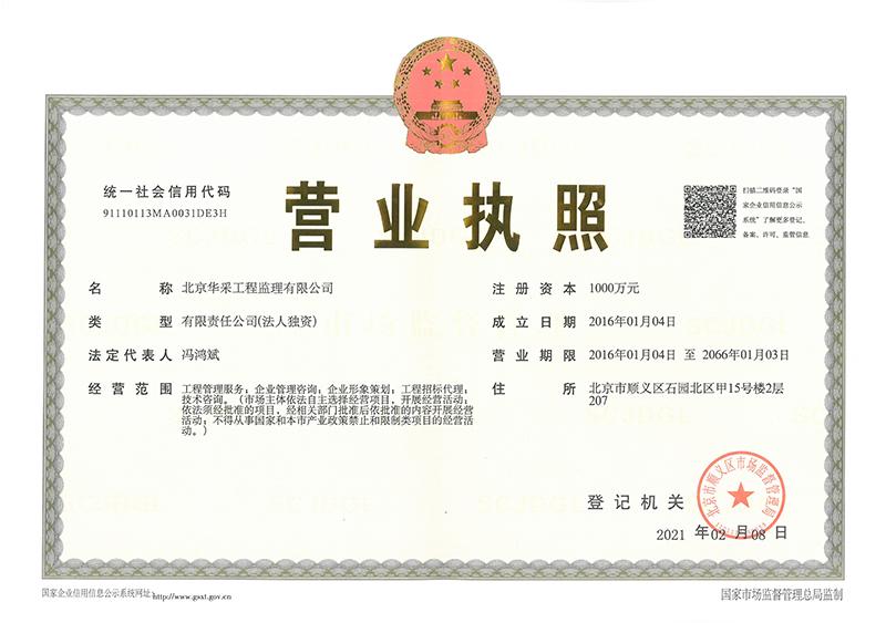 华采工程监理公司营业执照