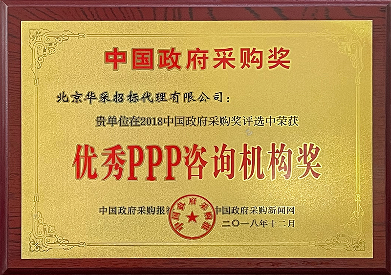 优秀PPP咨询机构
