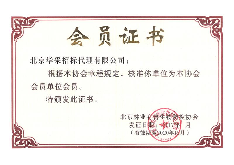 中国林业有害生物防控协会会员证书