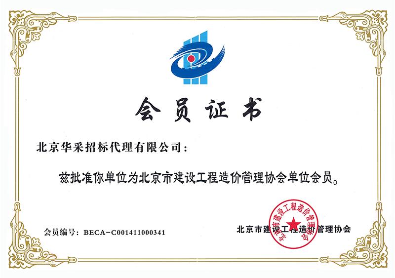 工程造价管理协会会员证书