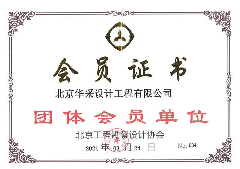 北京工程勘察设计协会会员证书