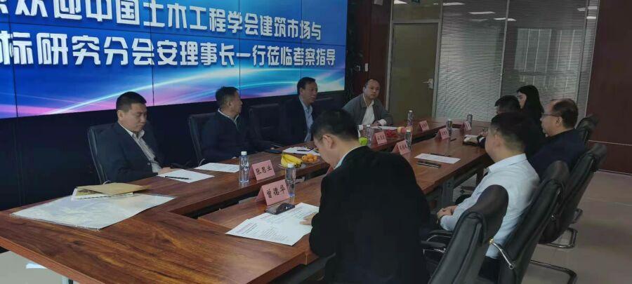 中国土木工程学会建筑市场与投标研究分会安理事长一行莅临华采招标集团考察指导