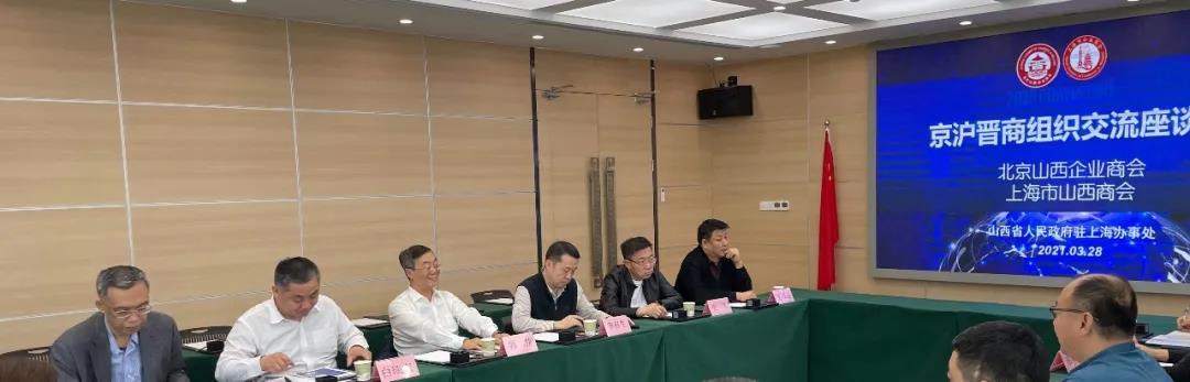 京沪晋商组织交流座谈会在省政府驻沪办召开