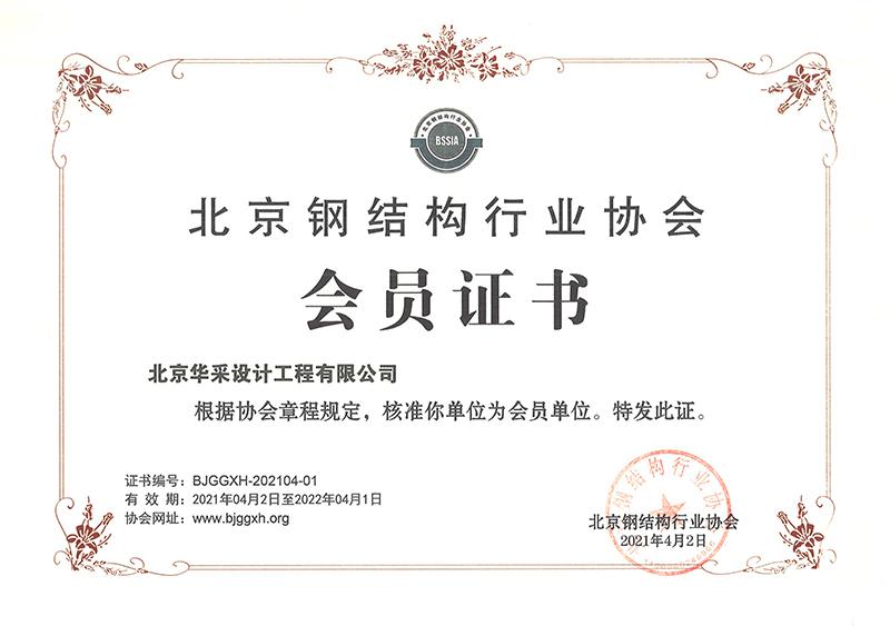 北京钢结构行业协会会员证书