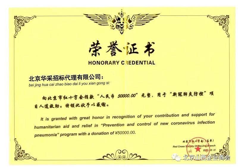 北京华采招标代理有限公司向北京市红十字会捐款5万元助力抗击疫情