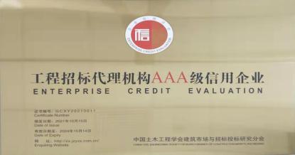 """华采招标集团有限公司荣获首批 """"工程招标代理机构AAA级信用企业""""称号"""